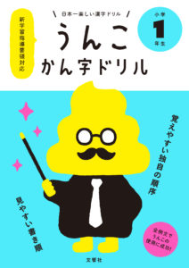 うんこかん字ドリル 小学1年生表紙画像