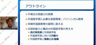 SpringXにおける原田教授の講演