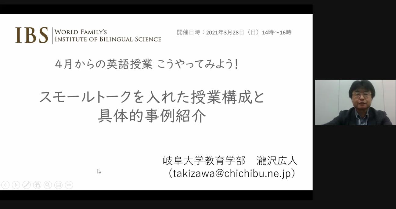 講演する瀧沢先生