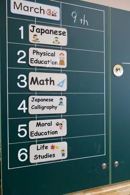 英語を用いた時間割(八町小学校)