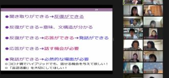 オンライン勉強会 佐藤名誉教授の講演